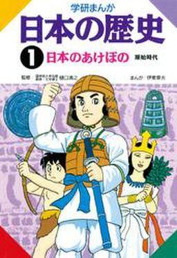 学研まんが日本の歴史 1 日本のあけぼの 原始時代