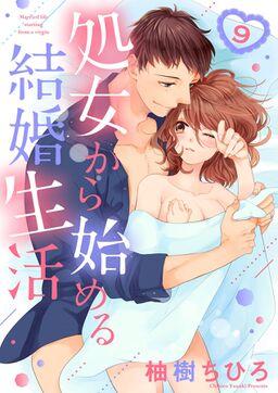 【ショコラブ】処女から始める結婚生活(9)