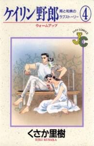 ケイリン野郎 周と和美のラブストーリー 4