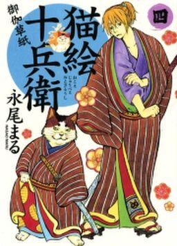猫絵十兵衛 ~御伽草紙~(4)