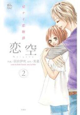 恋空 切ナイ恋物語2