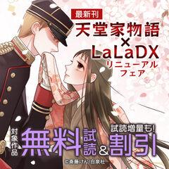「天堂家物語」最新刊×LaLaDXリニューアル!フェア