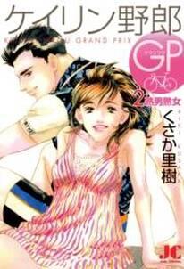 ケイリン野郎GP 2