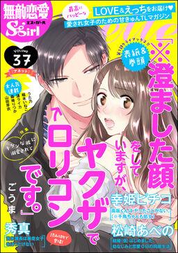 無敵恋愛S*girl Anetteキケンな彼に溺愛されて Vol.37
