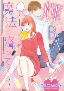 輝けるBA(ビーエー)ちゃん~チーフの魔法が降ってくる!~ 第5巻
