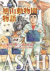 ASAHIYAMA-旭山動物園物語-(1)復活への軌跡編
