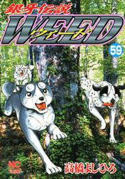 銀牙伝説ウィード 59