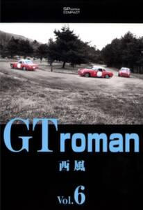 GT roman 6巻