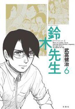 鈴木先生6