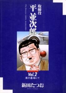 取締役 平 並次郎 2