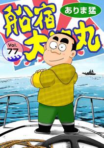 船宿 大漁丸77