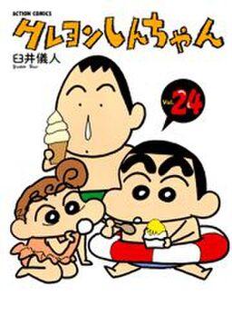 クレヨンしんちゃん24