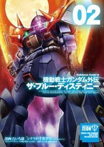 機動戦士ガンダム外伝 ザ・ブルー・ディスティニー(2)