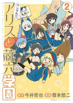 ワンダれ!!アリスと蔵六学園(2)