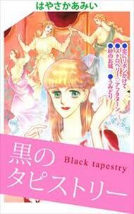 黒のタピストリー1