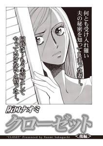 ブラック主婦SP vol.12~クローゼット 後編~
