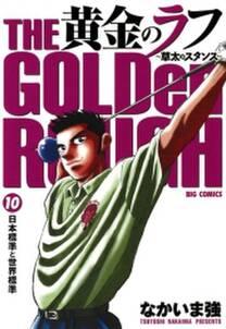 黄金のラフ ~草太のスタンス~ 10