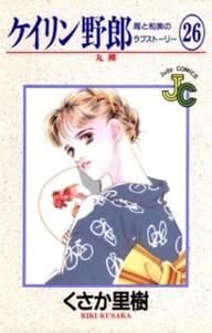 ケイリン野郎 周と和美のラブストーリー 26