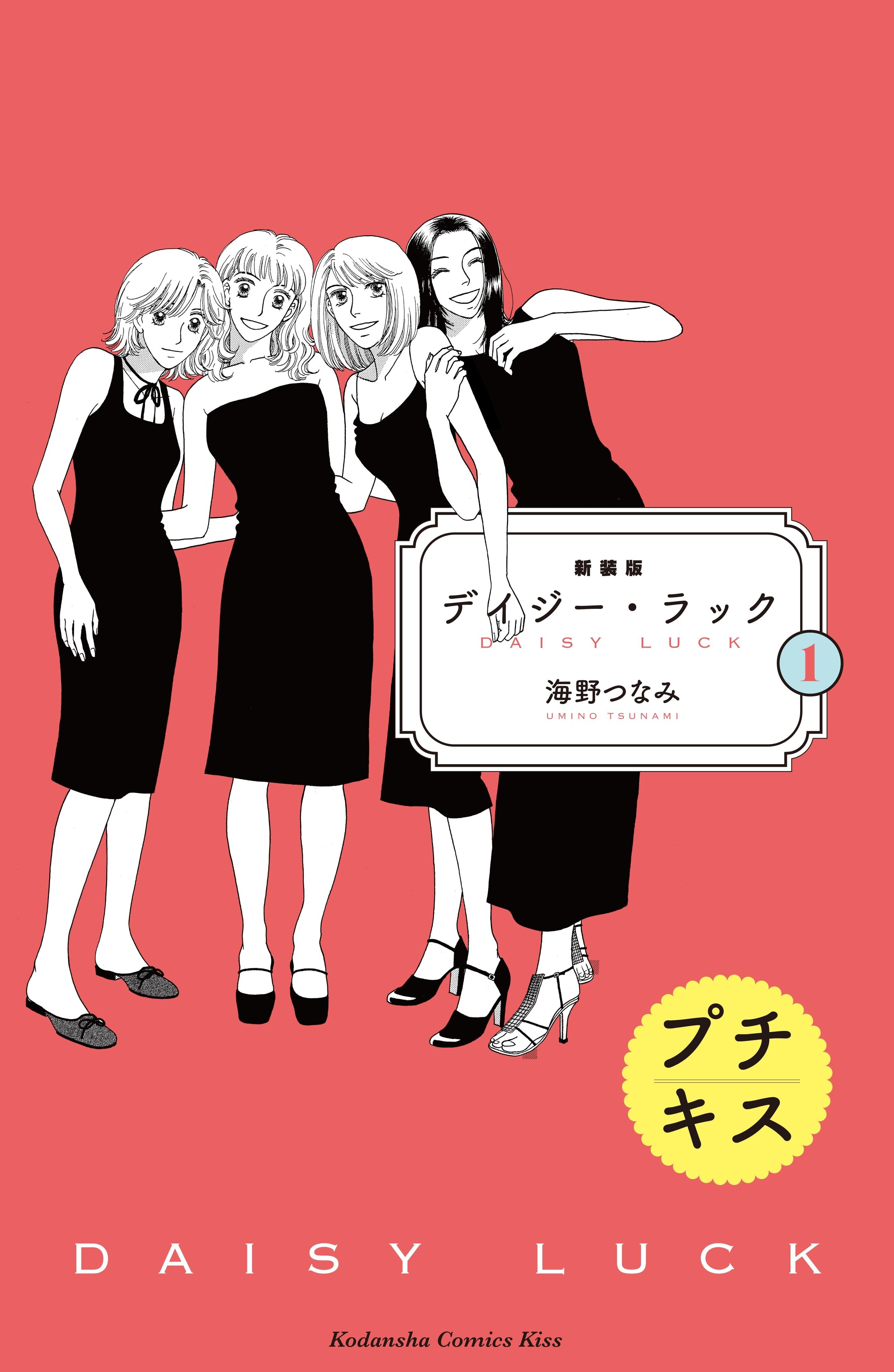 新装版 デイジー・ラック プチキス(1)