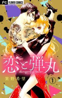 恋と弾丸【マイクロ】 1