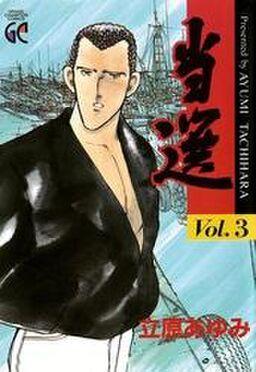 当選 Vol.3