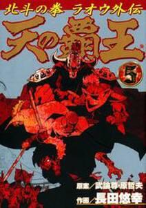 天の覇王 北斗の拳 ラオウ外伝 5巻