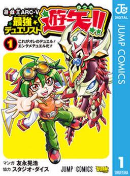 遊☆戯☆王ARC-V最強デュエリスト遊矢!! 1
