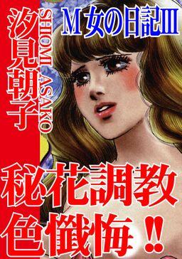 M女の日記III 秘花調教色懺悔!!