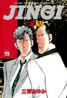 JINGI(仁義) 31