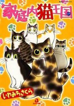 家庭内猫王国 1巻