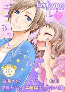 ラブコフレ vol.15 perfume 【限定おまけ付】