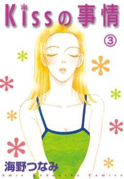 Kissの事情 分冊版(3) 花