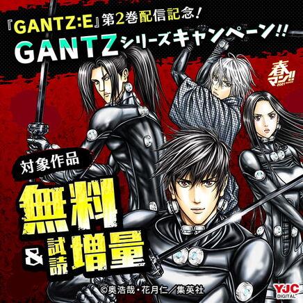 春マン!!『GANTZ:E』第2巻配信記念!GANTZシリーズ試し読みキャンペーン!!