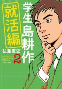 学生 島耕作 就活編(2)