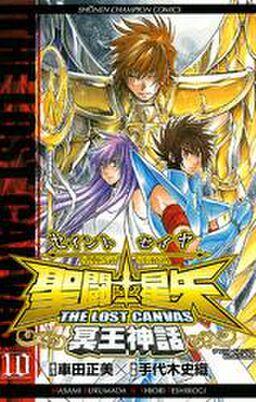 聖闘士星矢 THE LOST CANVAS 冥王神話 10