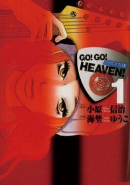 GO!GO!HEAVEN! 1