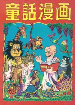 童話漫画 (5)