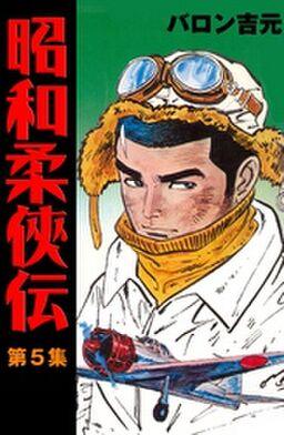 昭和柔侠伝5