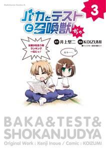 バカとテストと召喚獣ぢゃ(3)