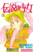 伝説の少女(1)
