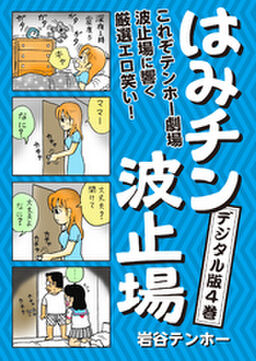 はみチン波止場 デジタル分冊版4