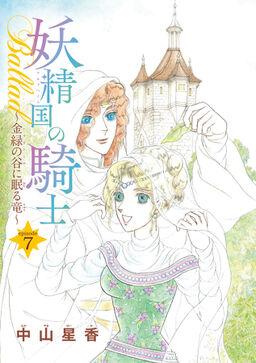 妖精国の騎士Ballad 金緑の谷に眠る竜(話売り) #7