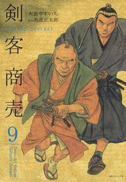 剣客商売 9