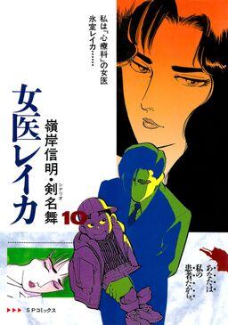 女医レイカ(10)