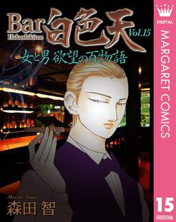 Bar白色天 女と男 欲望の百物語 15