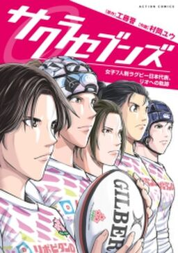 サクラセブンズ〜女子7人制ラグビー日本代表、リオへの軌跡〜