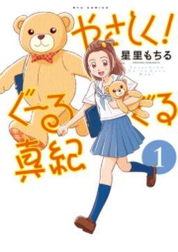 やさしく!ぐーるぐる真紀(1)【お試し版】