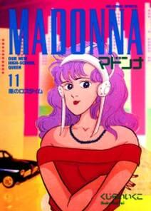 マドンナ 11