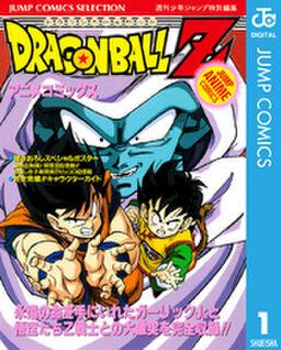 ドラゴンボールZ アニメコミックス 1