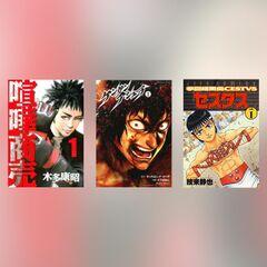 格闘漫画10選! 迫力あるシーンの見ごたえは抜群!